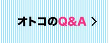 オトコのQ&A