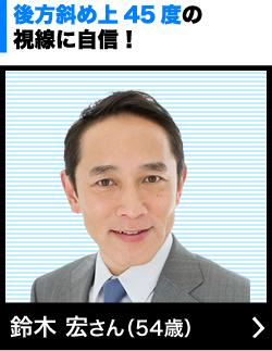 後方斜め上45度の視線に自信! 鈴木 宏さん(54歳)
