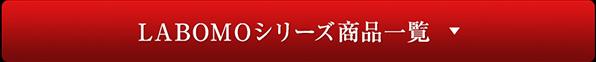 LABOMOシリーズ商品一覧