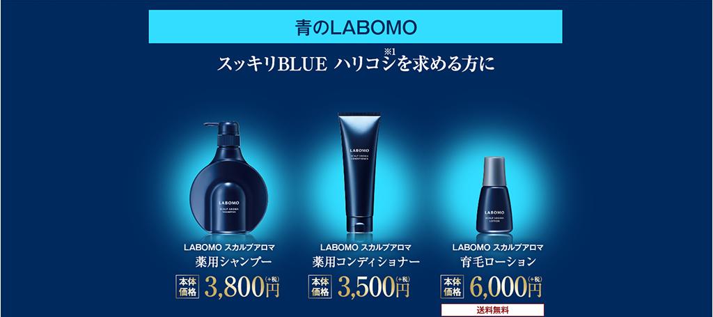 青のLABOMO