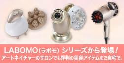 LABOMO(ラボモ) シリーズから登場!アートネイチャーのサロンでも評判の美容アイテムをご自宅で。